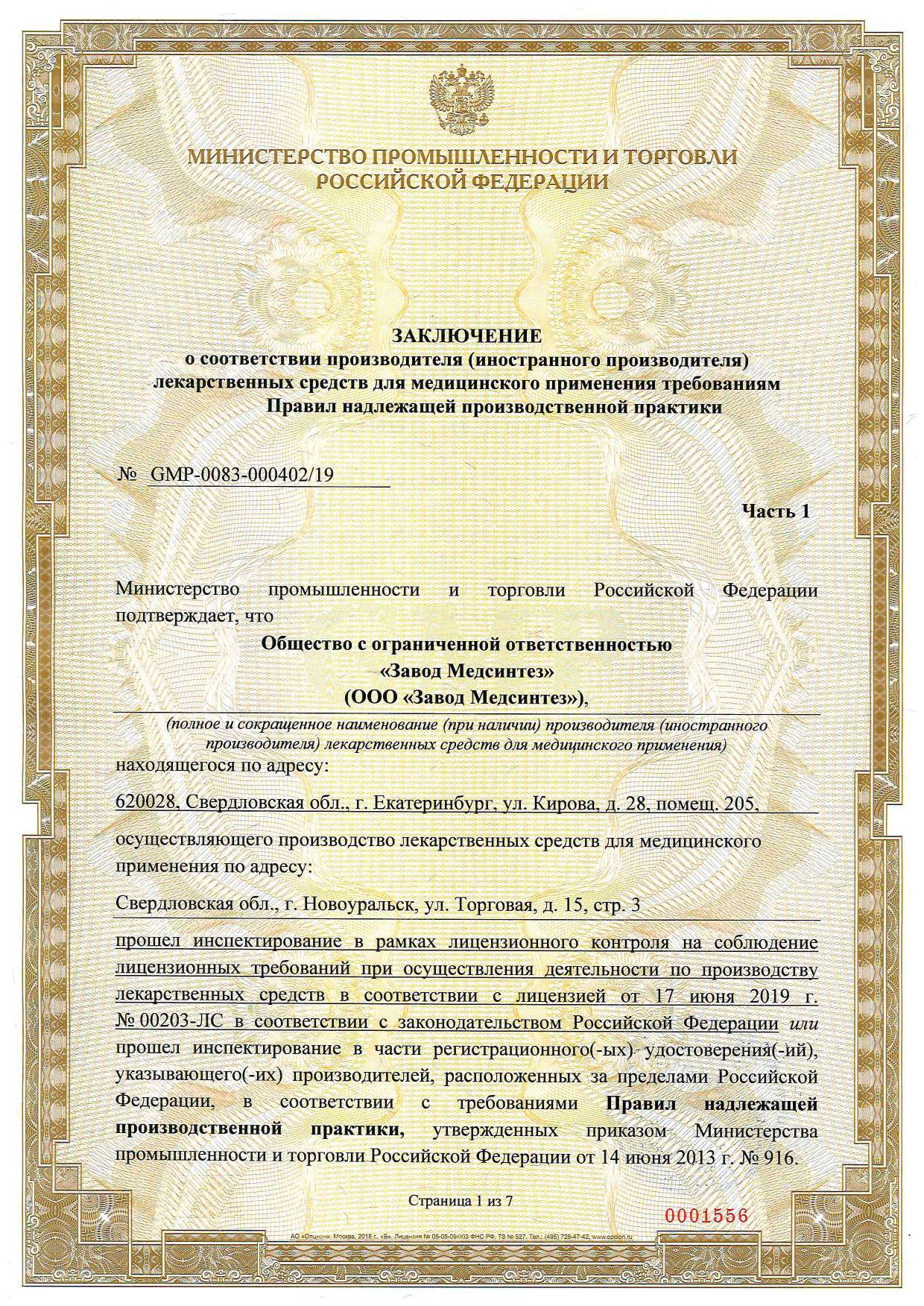 GMP certificate of the Ministry of Industry and Trade of the Russian Federation