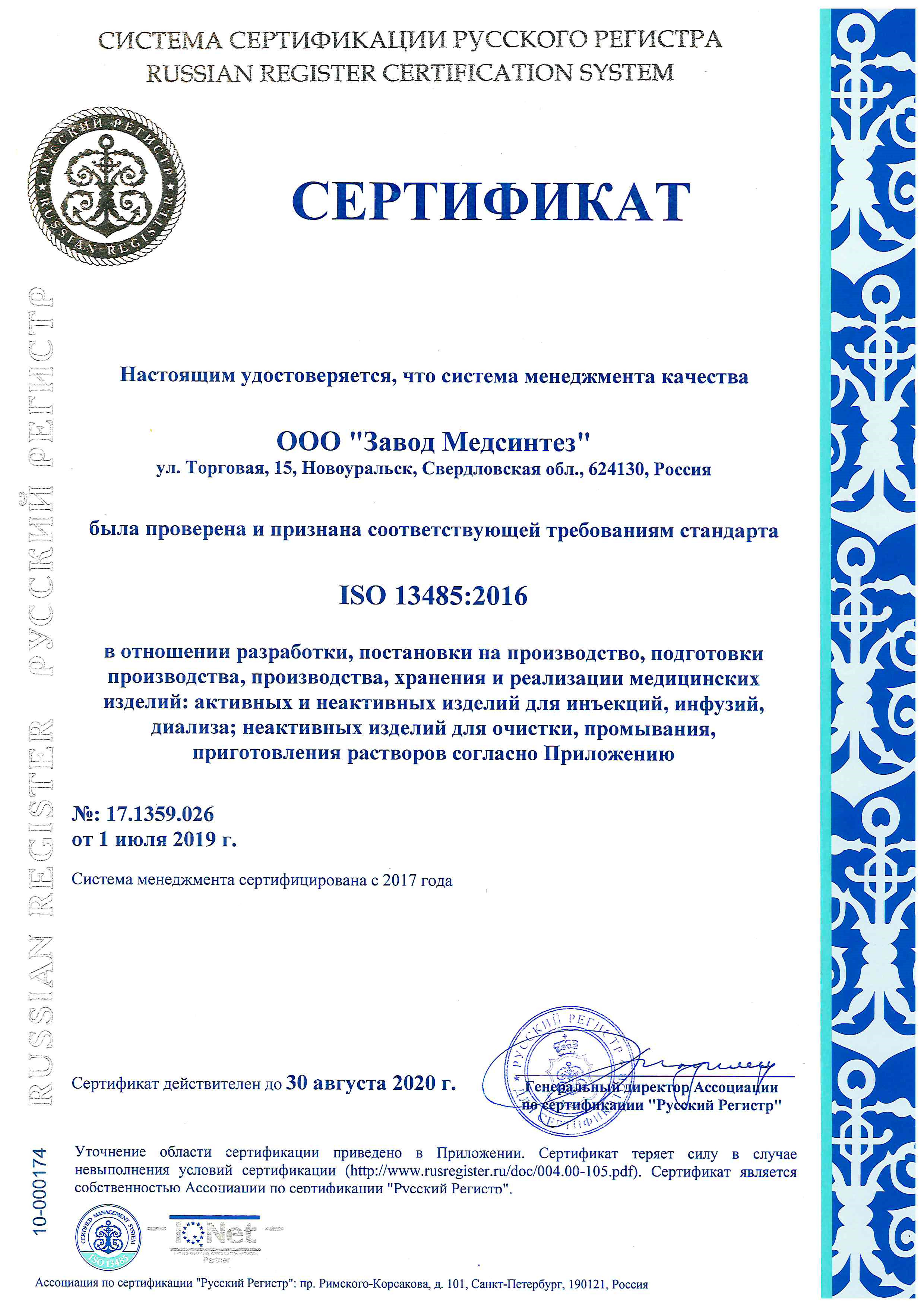 Certificate of compliance with the requirements of GOST ISO 13485:2017 standard issued by Russian Register Certification Association
