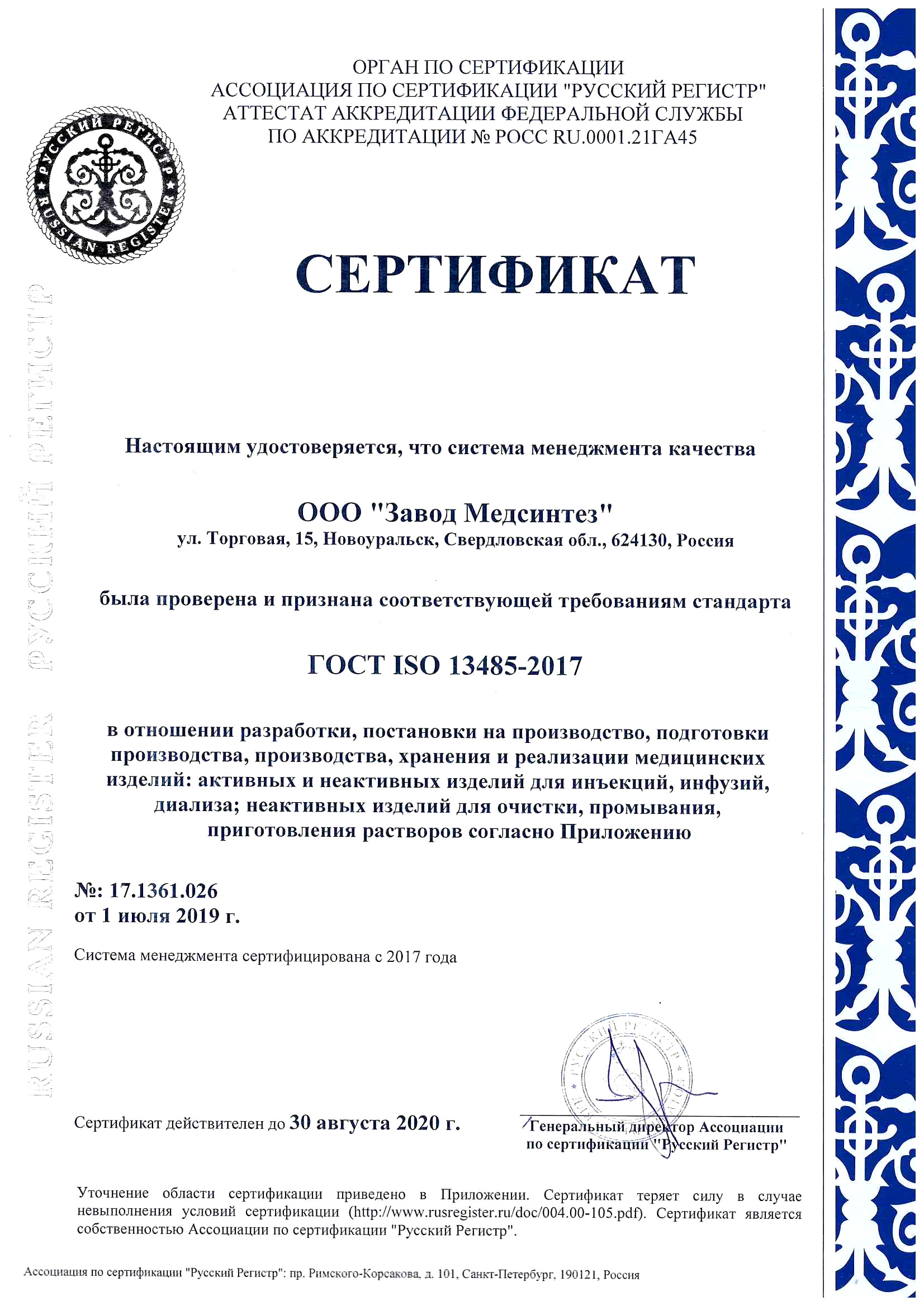 Certificate of compliance with the requirements of ISO 13485:2016 standard issued by Russian Register Certification Association
