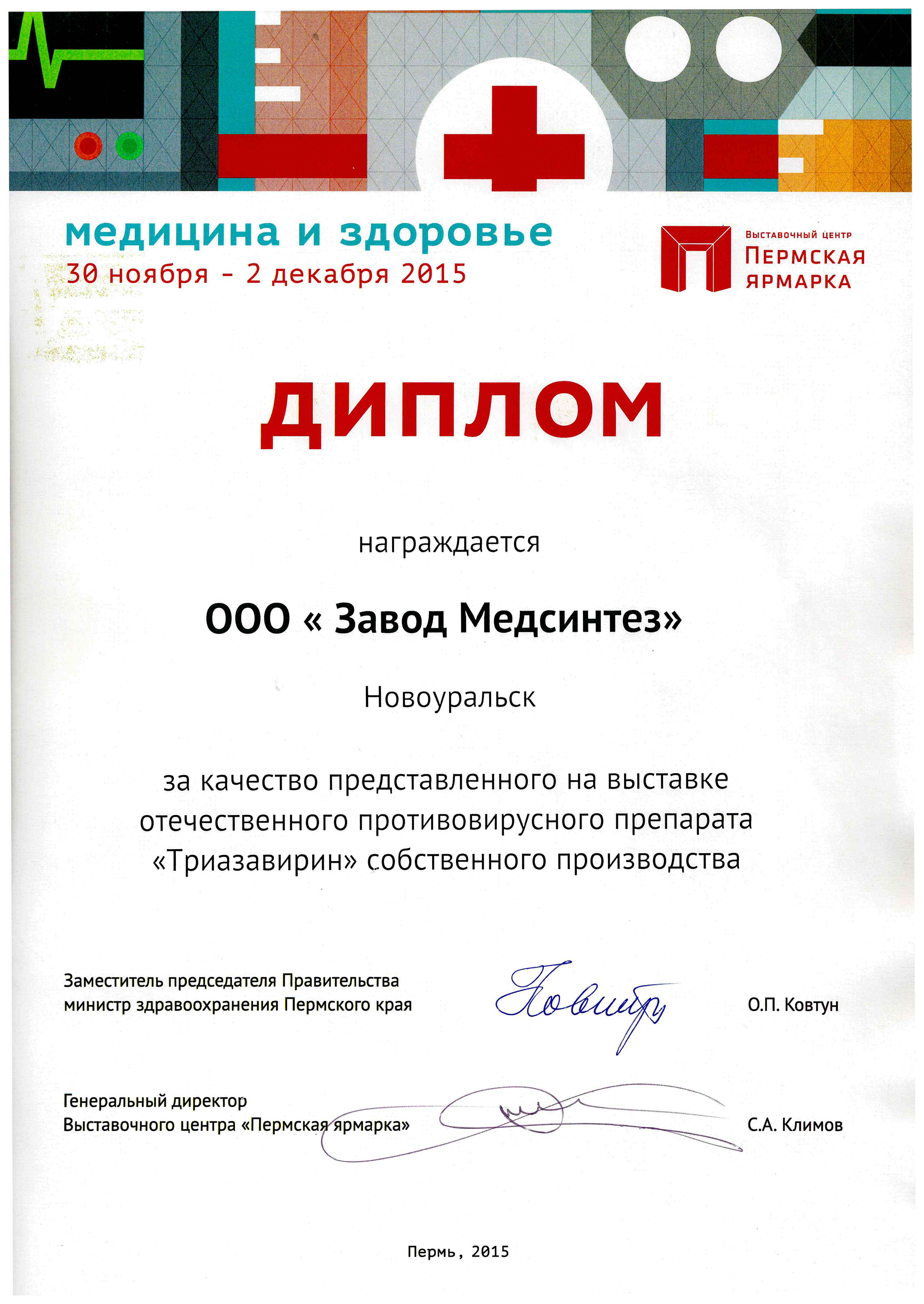 The Diploma of participation in the Medicine and Health exhibition, November 30 - December 2, 2015, Perm