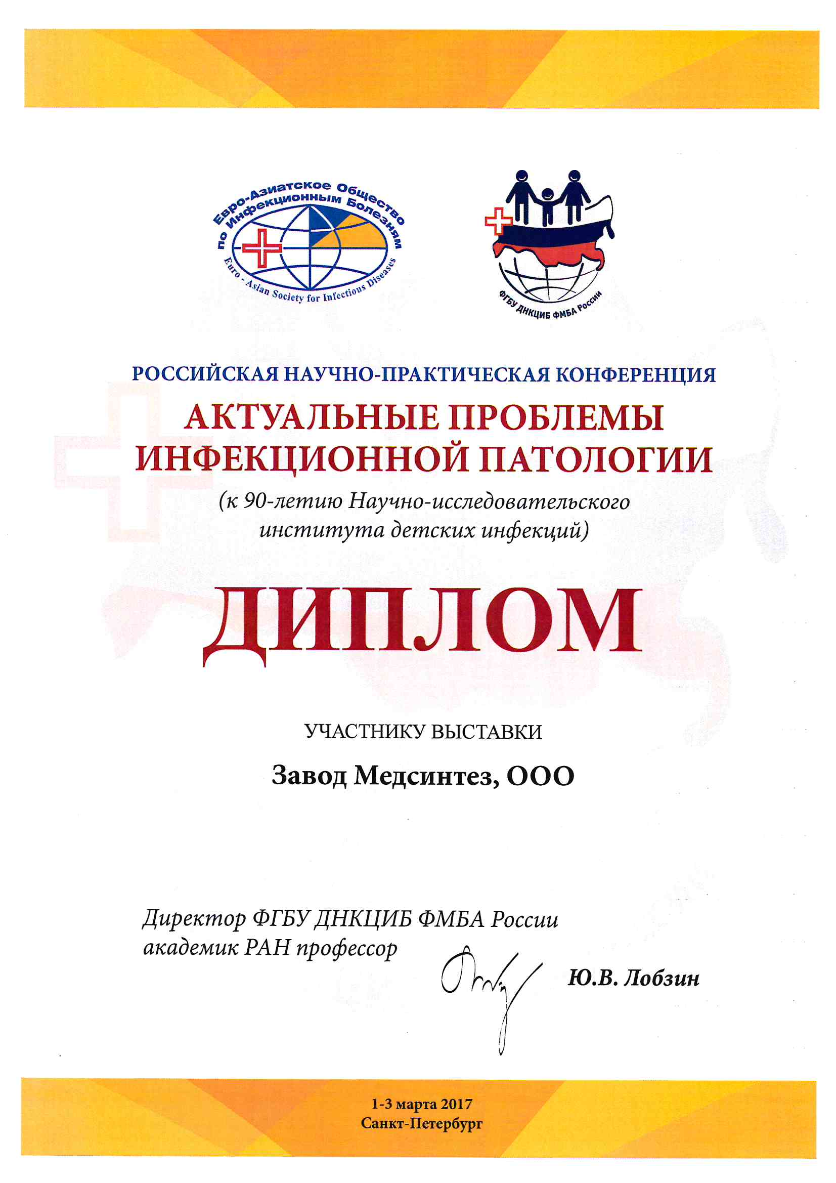 The Diploma of participation in Pressing Problems of Infectious Pathology, a Russian scientific-practical conference, March 1-3, 2017, St. Petersburg