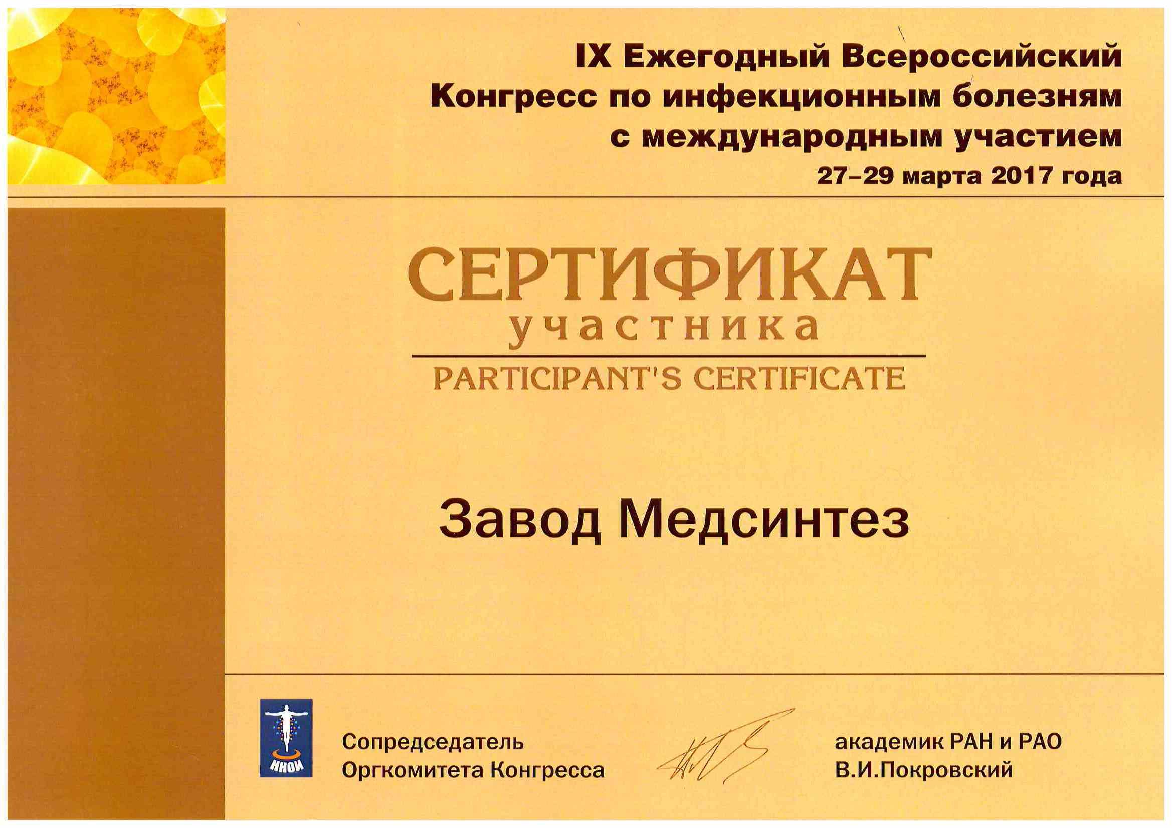 The Certificate of participation in the 9th Annual All-Russian Congress on Infectious Diseases with international participation, March 27-29, 2017, Moscow