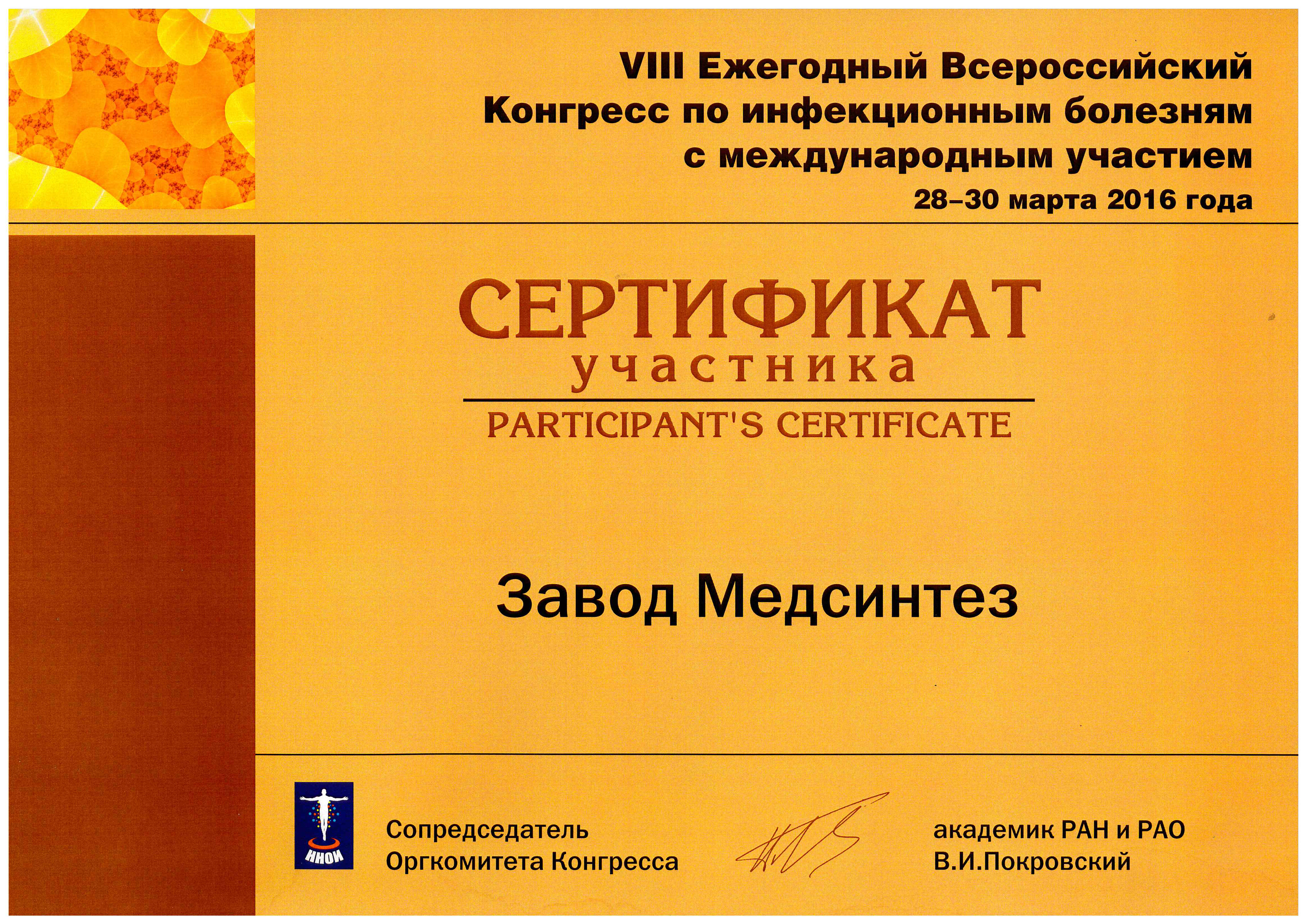 The Certificate of participation in the 8th Annual All-Russian Congress on Infectious Diseases with international participation, March 28-30, 2016, Moscow