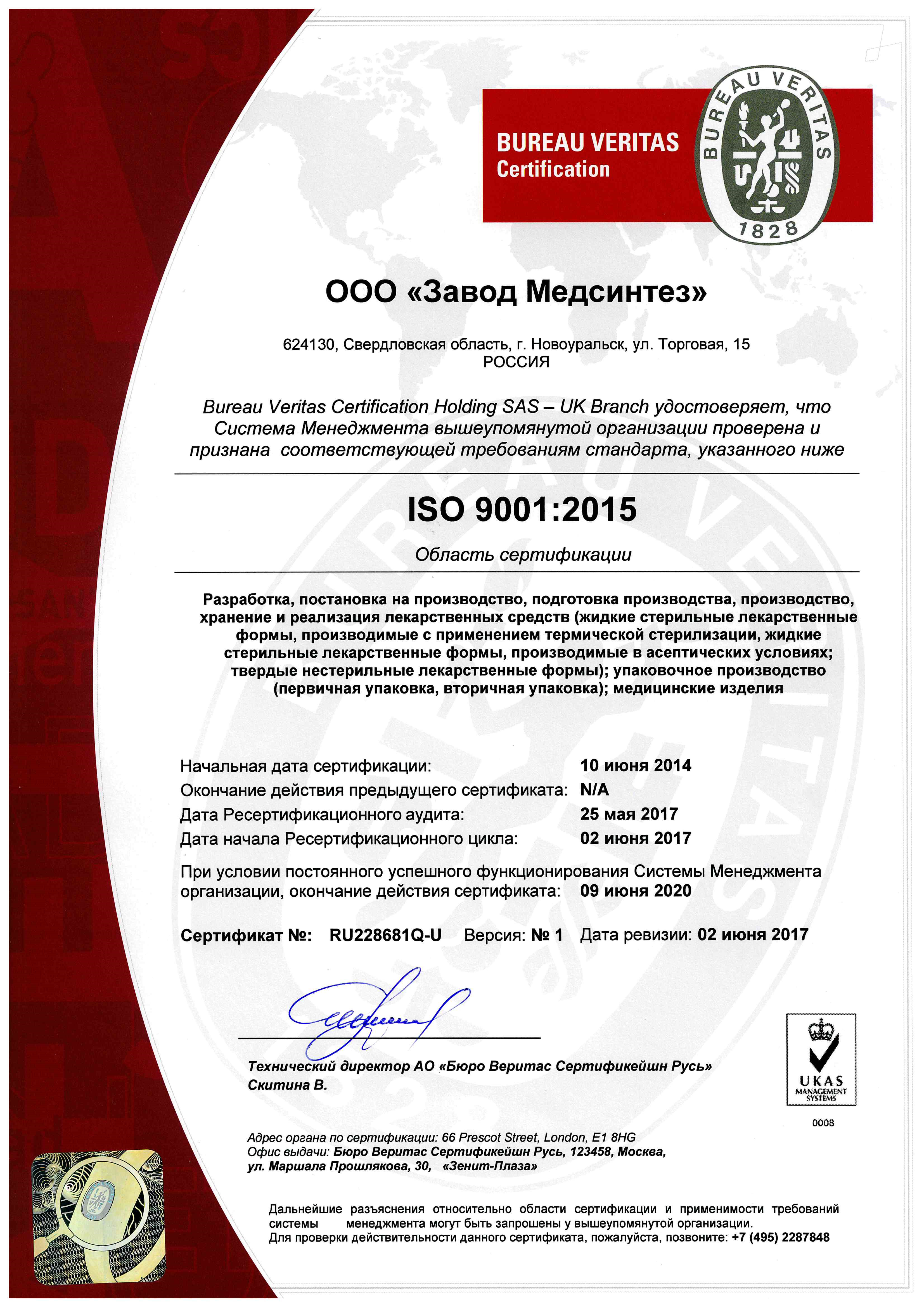 Certificate of compliance with the ISO 9001:2015 quality management system (certification body: BUREAU VERITAS)