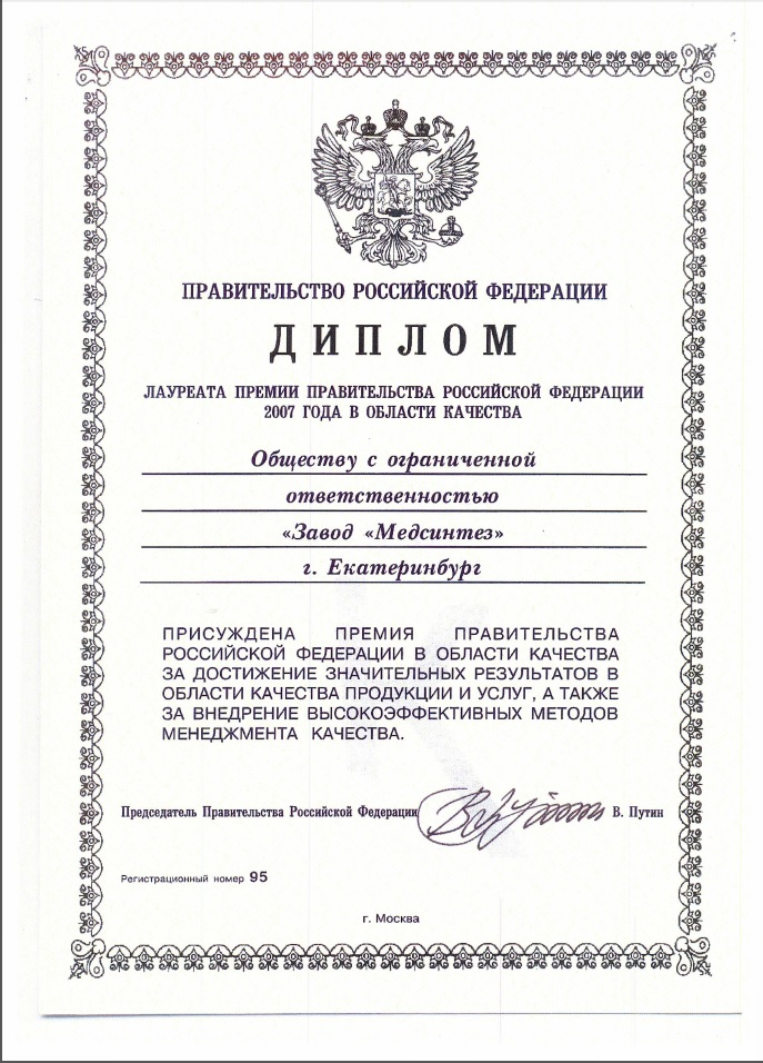 The 2007 Russian Government Prize Laureate Diploma in the Field of Quality