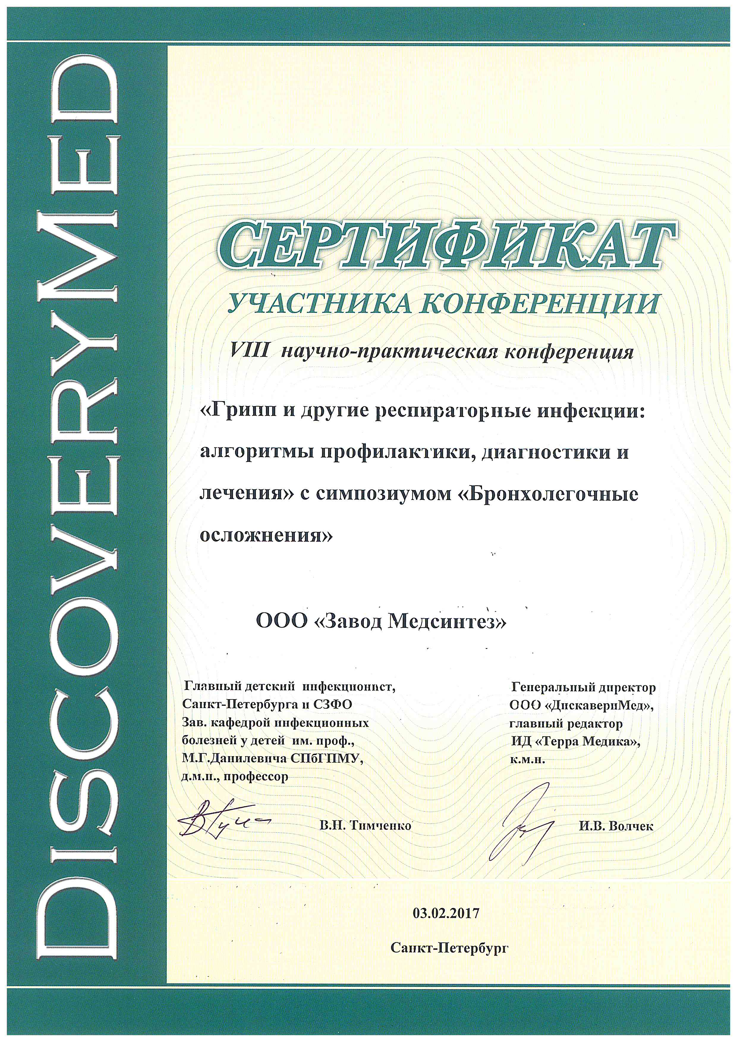 The Certificate of participation in the 8th scientific-practical conference 'Influenza and Other Respiratory Infections: Algorithms for Prevention, Diagnosing and Treatment' with the Bronchopulmonary Complications symposium, February 3, 2017, St. Petersburg