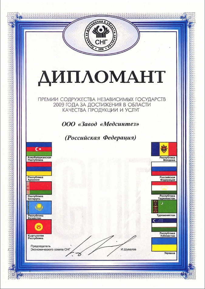 The 2009 Commonwealth of Independent States Prize Diploma for achievements in quality of products and services